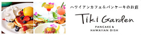 Tiki Garden